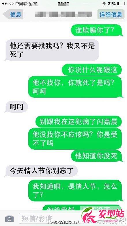 《我是特种兵之火凤凰》毕业于北京电影学院演员闪嘉晨个人资料