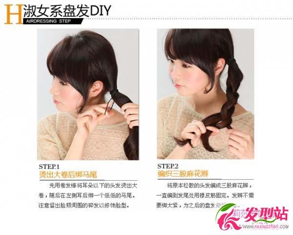 中年女士盘头发的步骤 简单时尚盘发夏天热捧图片