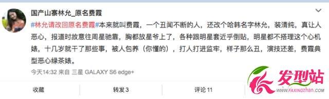 费霞为什么改名林允原因内幕揭秘-名人资料-发型站图片