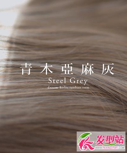 青木,亚麻,灰色,染发,流行色