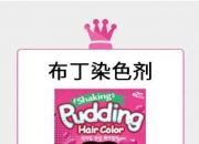 韩国布丁染发剂的使用方法 布丁染发剂染发教程及优乐娱乐平台分类