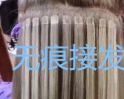 无痕接发有哪些种类 无痕接发的发质分辨技巧