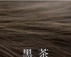 发色板颜色及名称图 各种发色适合肤色大盘点