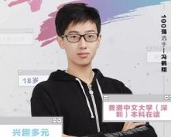 最强大脑冯鹤翔个人资料 兴趣多元化的优秀学生来自山东