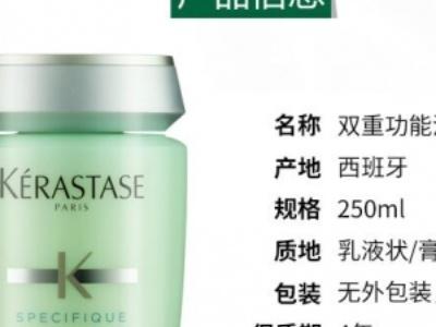 巴黎卡诗双重功能洗发水怎么样好用吗 KERASTASE/卡诗使用评测及产品参数介绍