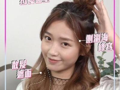 3个简易瘦脸发型教学 韩式外卷发+低马尾+半丸子头让包包脸秒消失