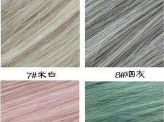 头发浅米白色怎么调/调配比例