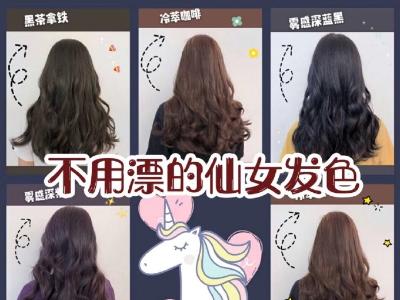 2021最流行仙女染发颜色大全 不用漂发直接染显白又高